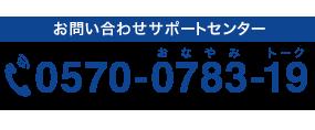 お問い合わせサポートセンター 0570-0783-19 受付時間 AM10:00〜翌AM2:00
