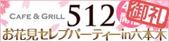 512お花見セレブパーティー