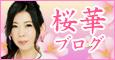 桜華ブログ