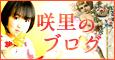 咲里ブログ