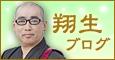 翔生ブログ