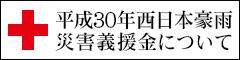 平成30年7月豪雨災害義援金