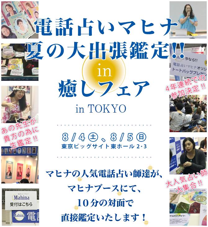 電話占いマヒナ夏の大出張鑑定!! IN 癒しフェア2018inTOKYO