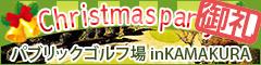 鎌倉パブリックゴルフ場クリスマスカップ