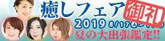 癒しフェア2018出張鑑定