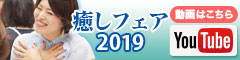 癒しフェア2019出張鑑定動画