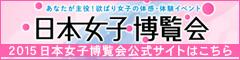女子博公式サイト