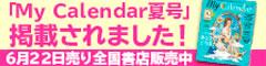 My calendar夏号