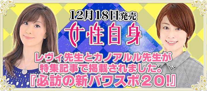 女性自身2019年1月1日・8日合併号