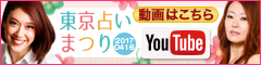 第二回東京占いまつり動画