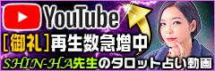 SHIN-HA先生のタロット占い動画