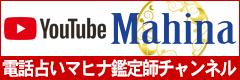 電話占いマヒナ鑑定師チャンネル