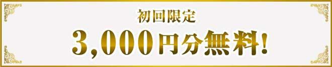 初回限定3,000円無料