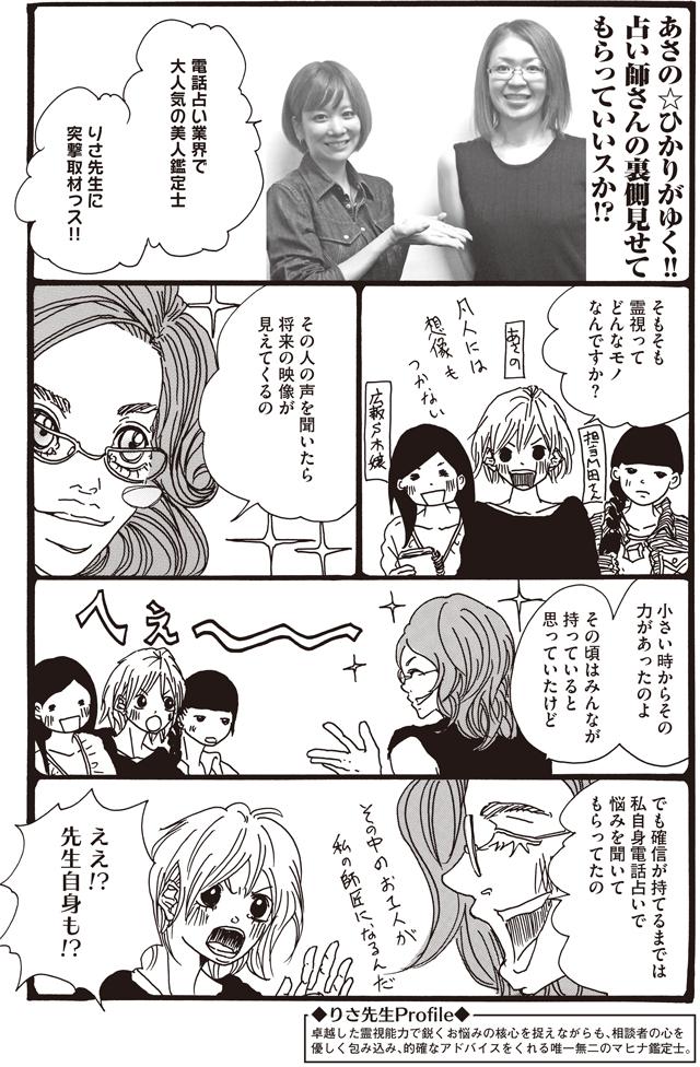 りさ先生漫画1