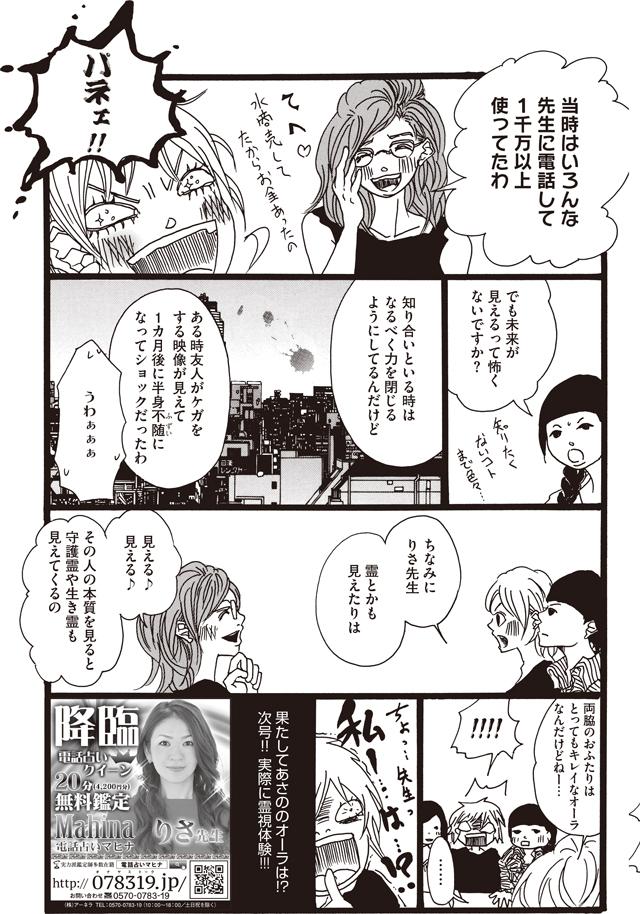 りさ先生漫画2