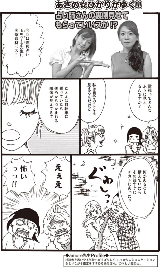 amore先生漫画1