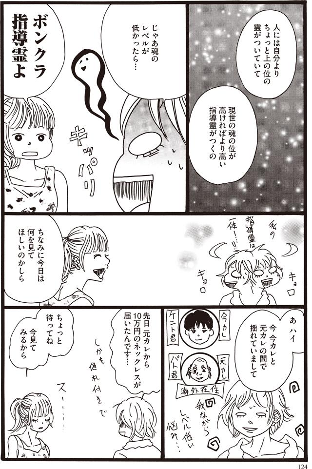 amore先生漫画3