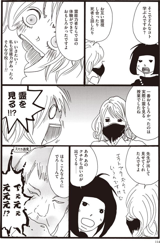 アリーシャ先生漫画3