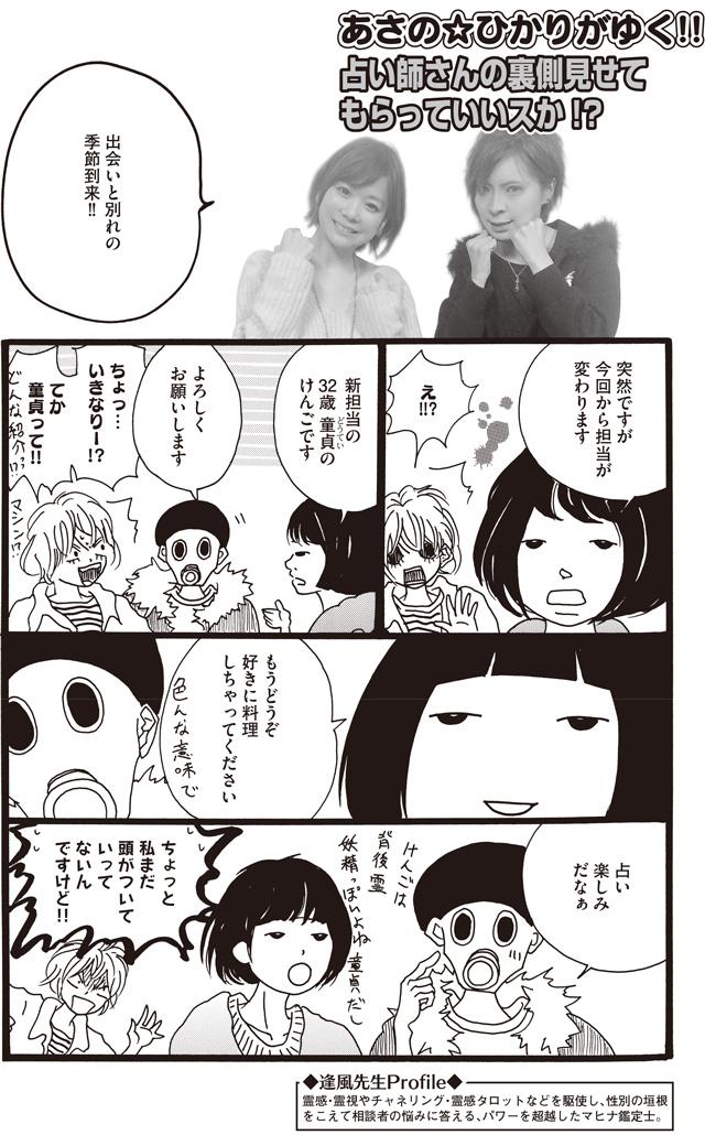逢風先生漫画1