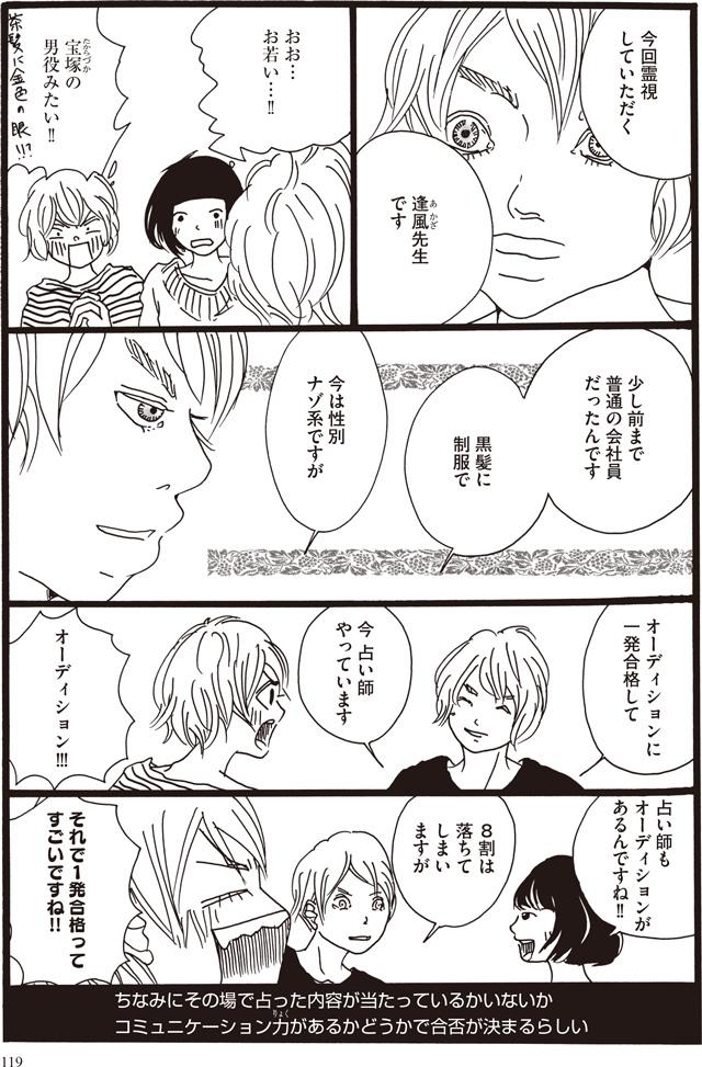 逢風先生漫画2