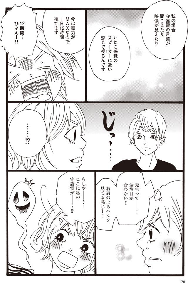 逢風先生漫画3