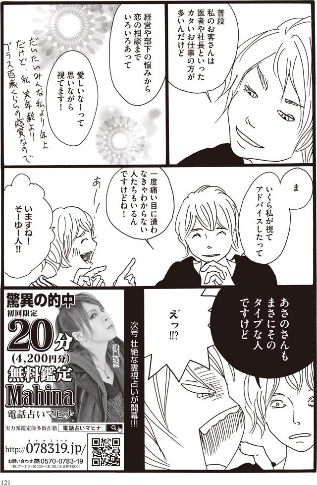 逢風先生漫画4