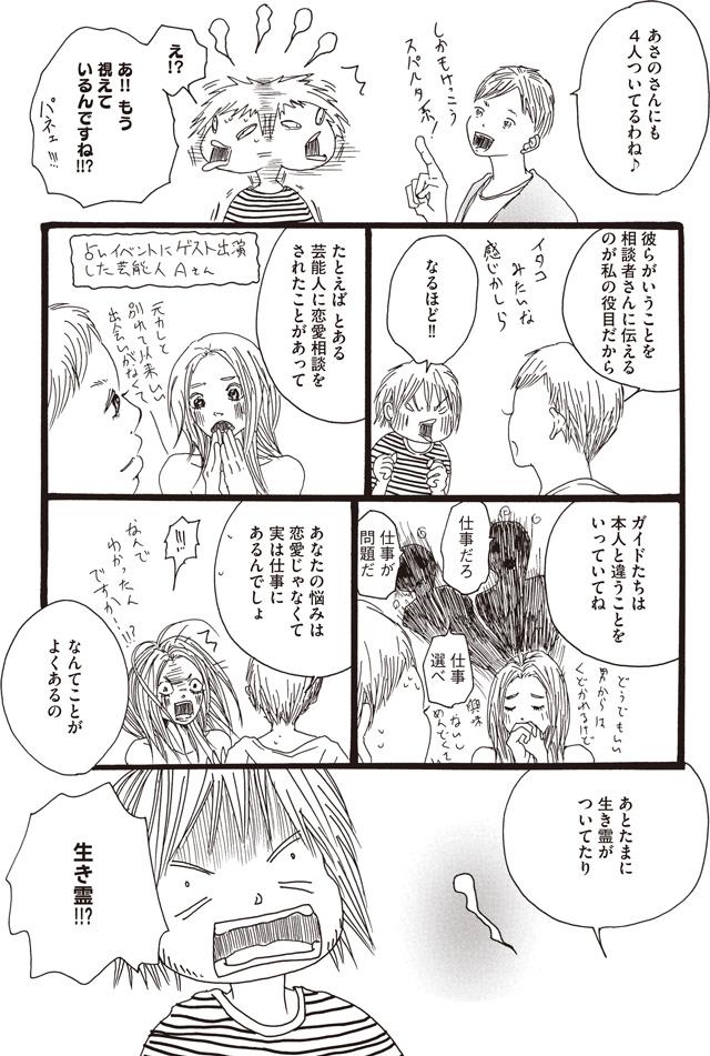月湖先生漫画2