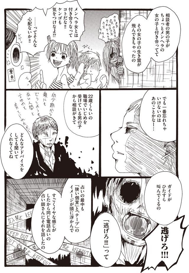 月湖先生漫画3