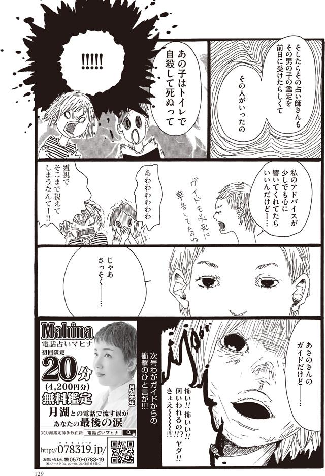 月湖先生漫画4