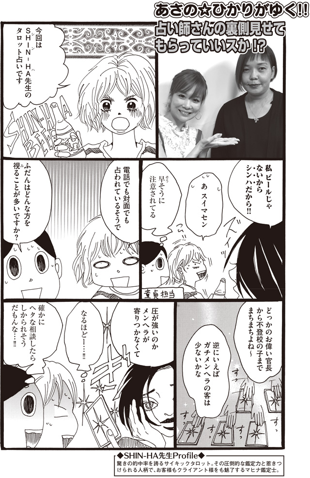 SHIN-HA先生漫画1