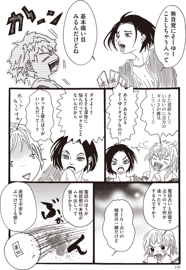 SHIN-HA先生漫画3