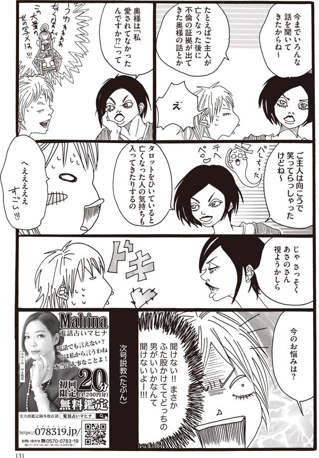 SHIN-HA先生漫画4