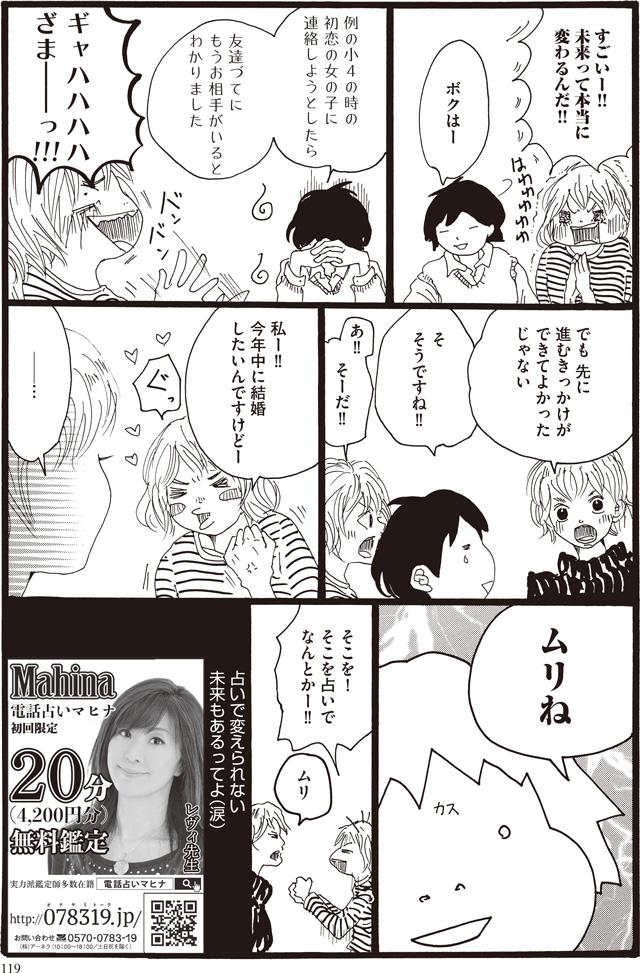 レヴィ先生漫画4