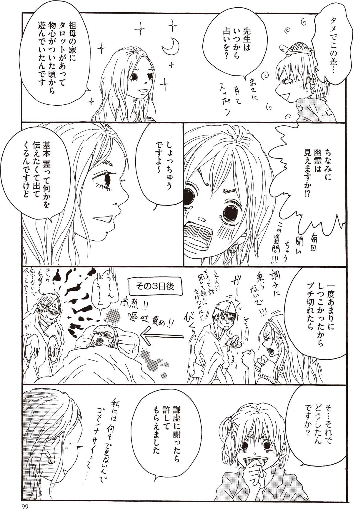 愛野真琴先生漫画2