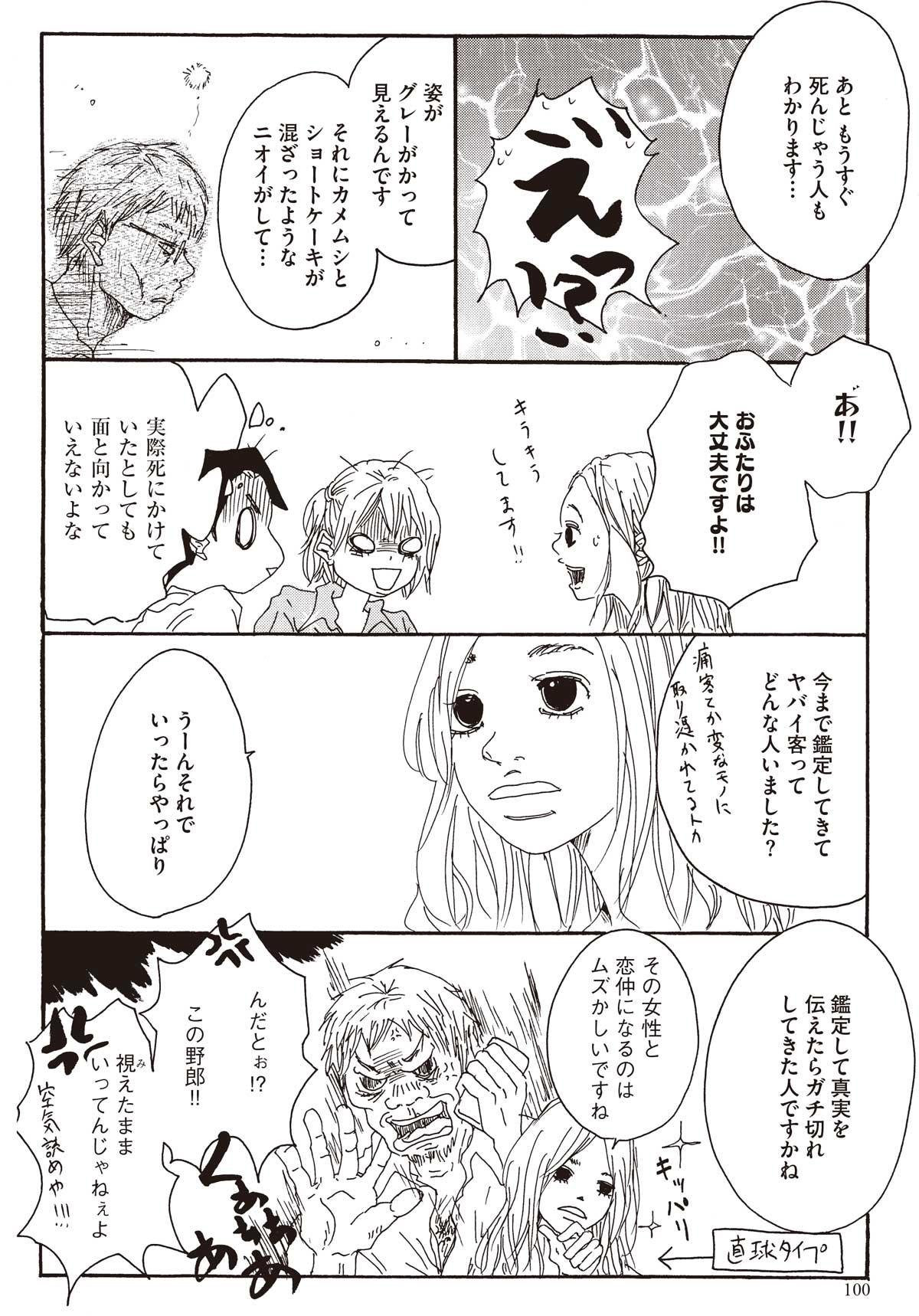 愛野真琴先生漫画3