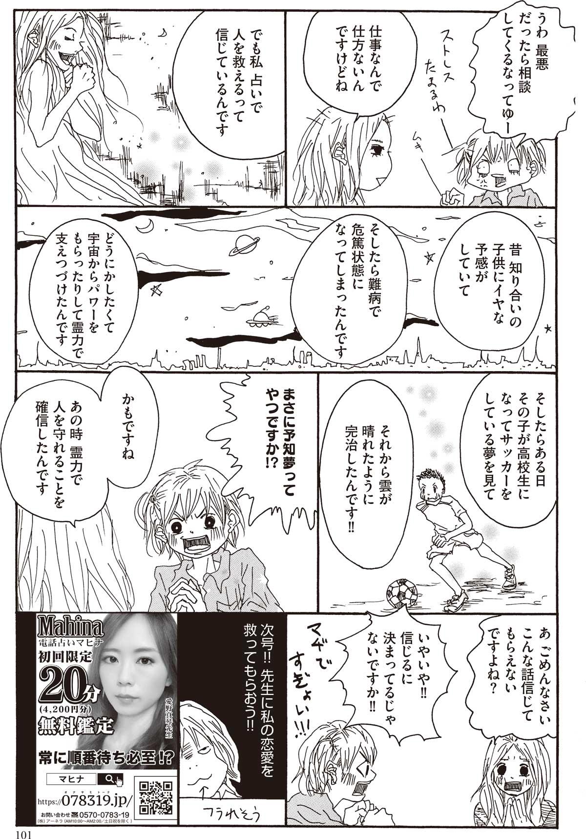 愛野真琴先生漫画4