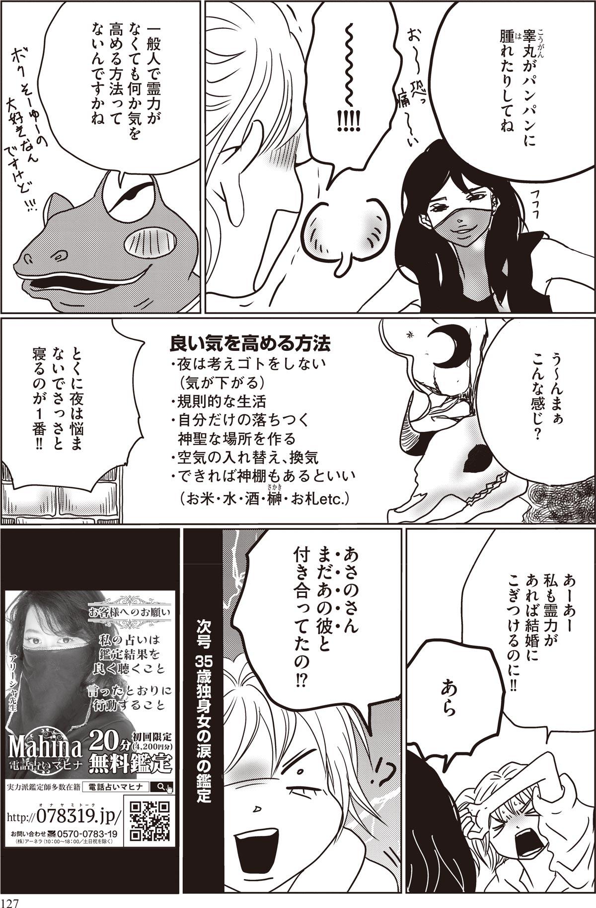 アリーシャ先生漫画4