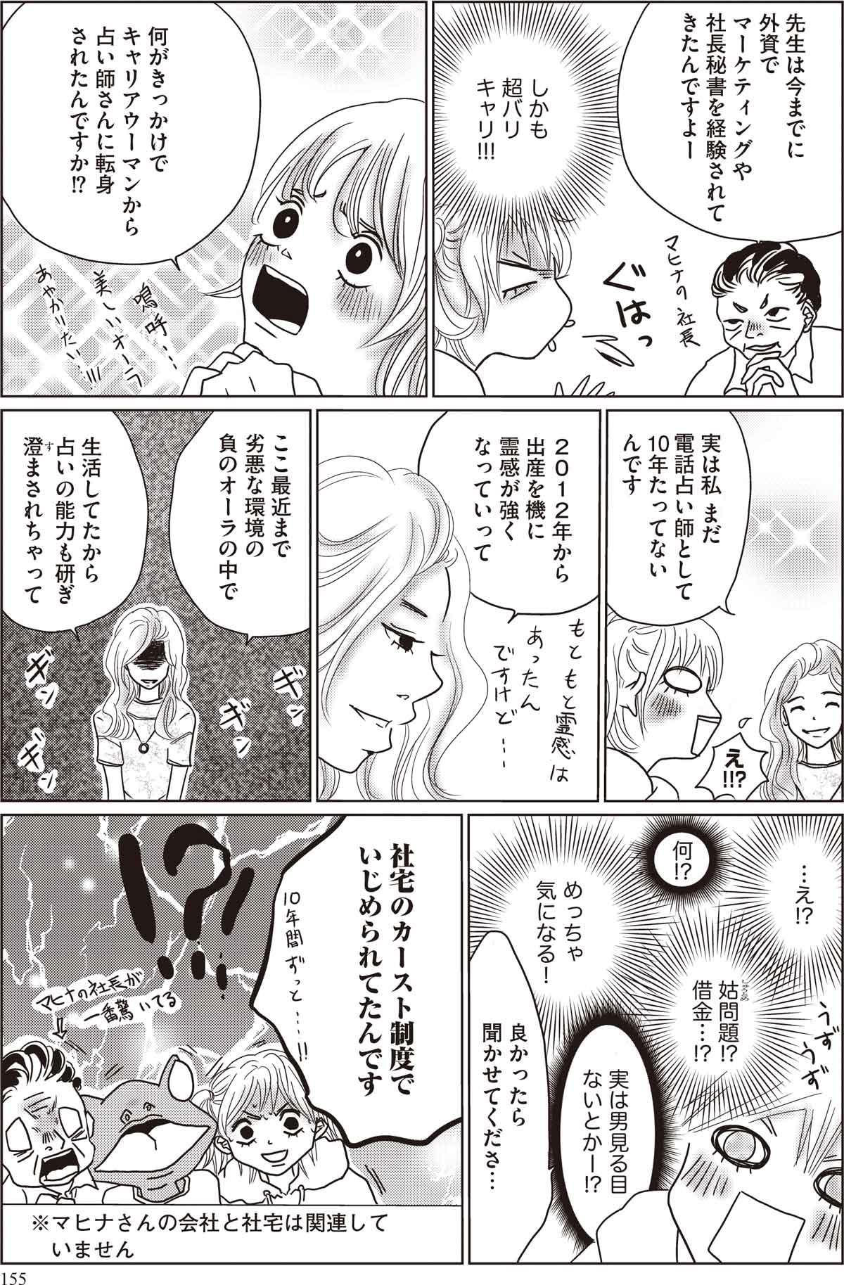 ミッチェル先生漫画2