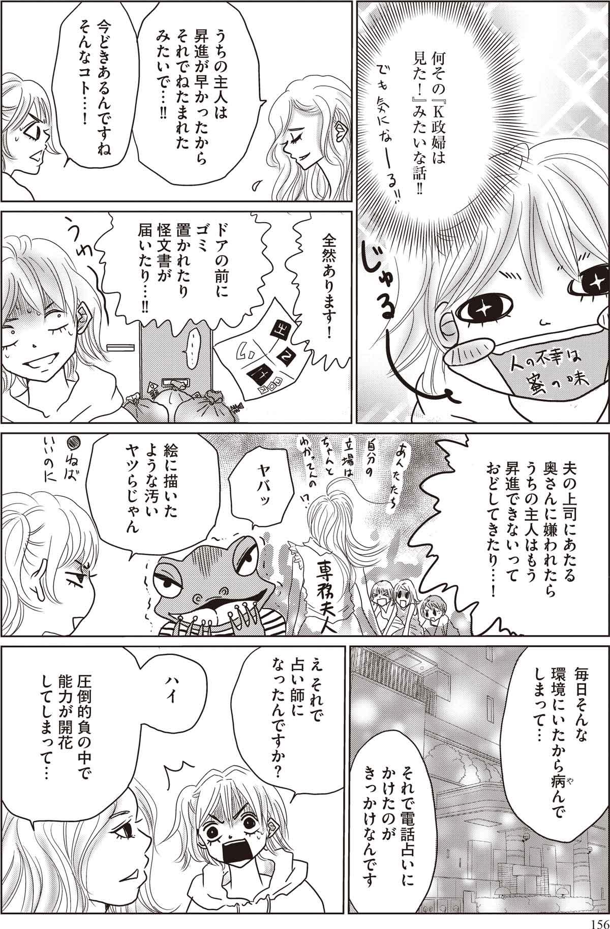 ミッチェル先生漫画3