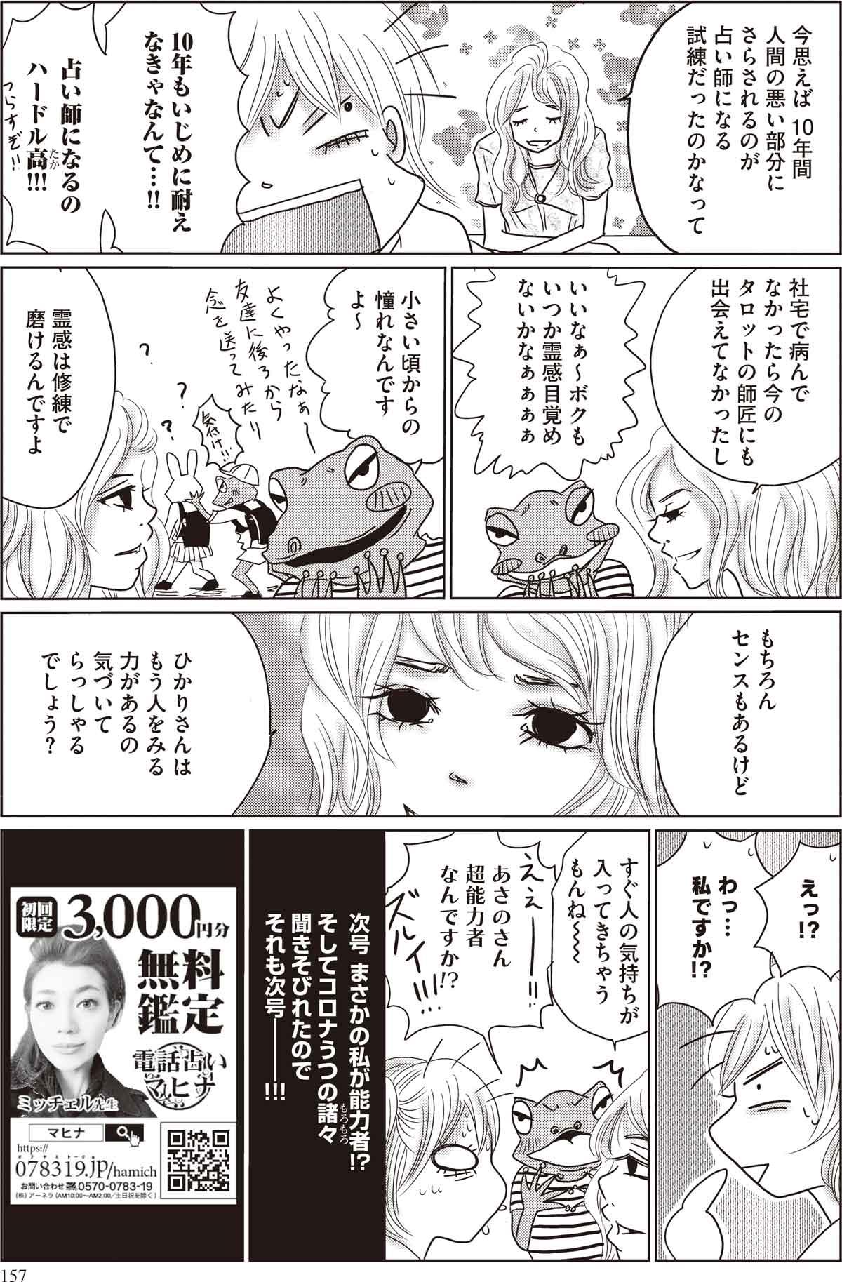 ミッチェル先生漫画4