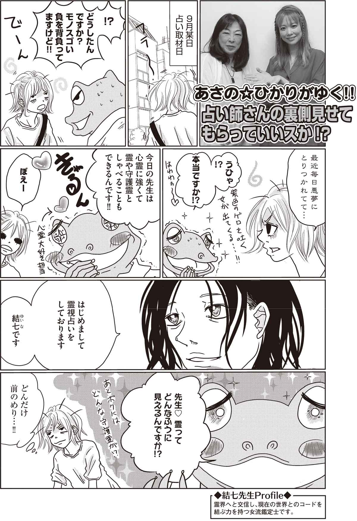 結七先生漫画1