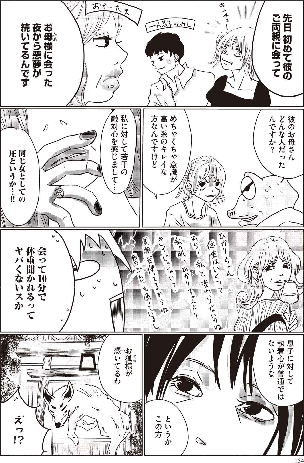 結七先生漫画3