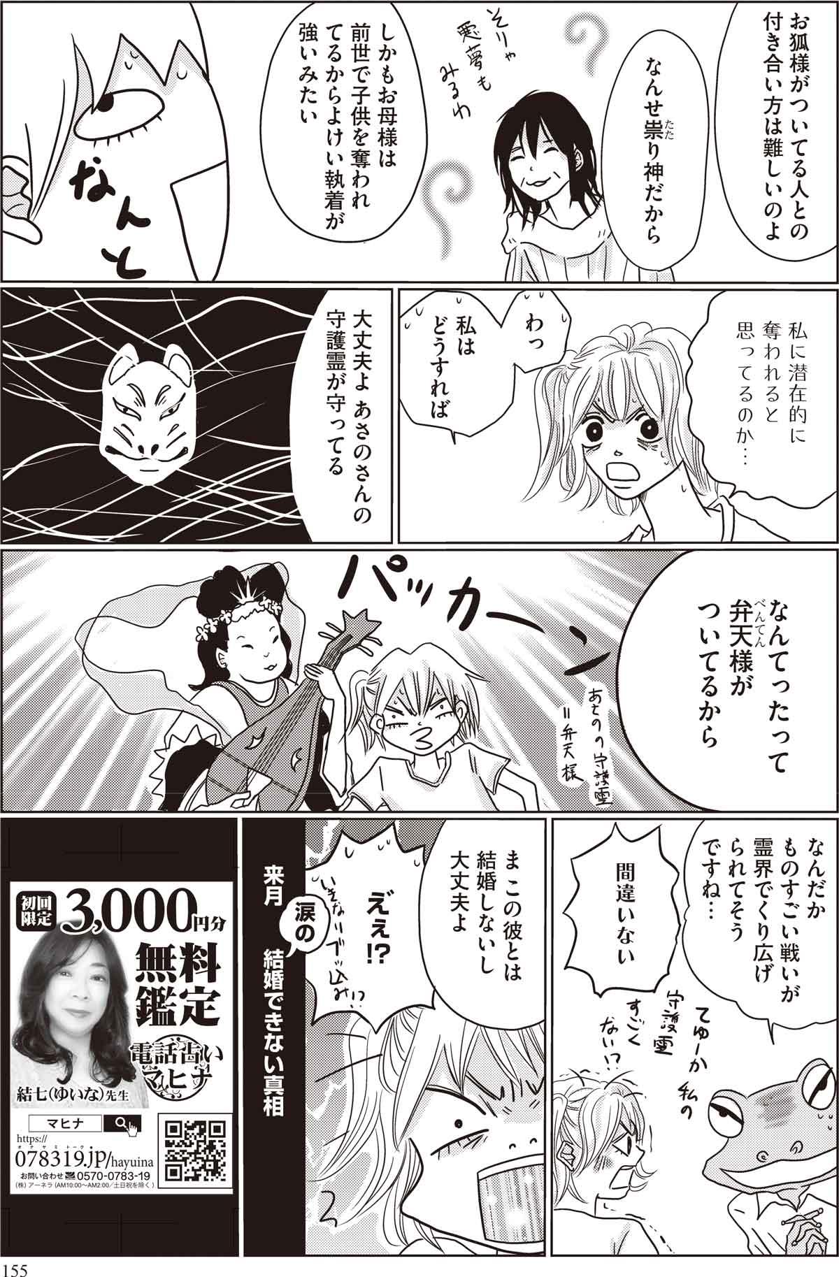 結七先生漫画4