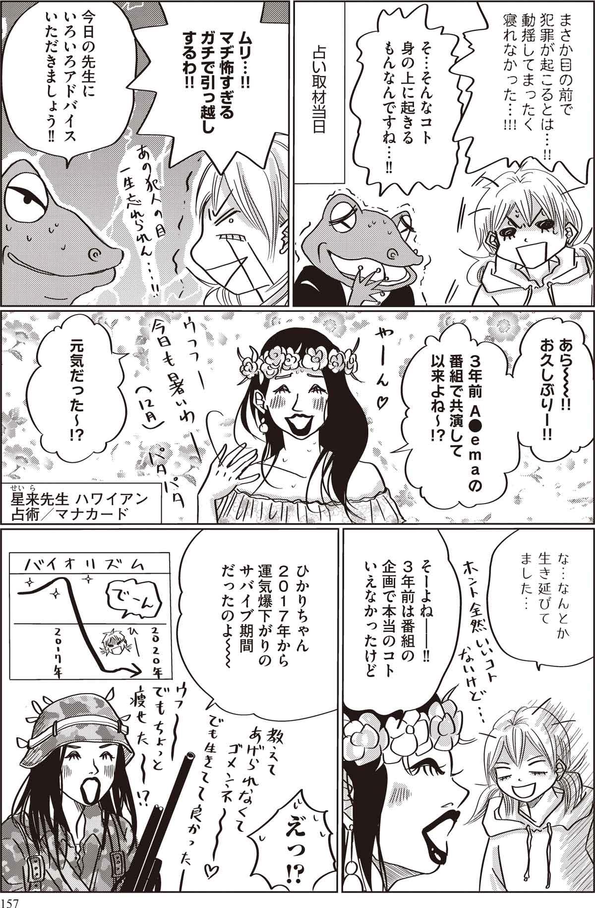 結七先生漫画2